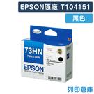 EPSON 黑色雙包裝 T104151 / 73HN 原廠高印量L墨水匣 /適用 EPSON T30/T40W/TX300F/TX550W/TX600FW/TX610FW/TX220