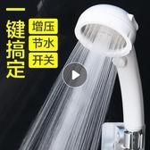 花灑噴頭三檔自帶一鍵止水開關可拆洗淋浴手持單花曬頭淋雨套裝