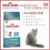 *WANG*法國皇家 IH34 加強化毛貓 專用貓飼料-4kg