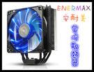 ❤銷售冠軍❤ENERMAX安耐美❤黑蝠版❤ETS-T40F-BK❤CPU塔型散熱器電腦風扇電腦組裝機殼電腦零件❤