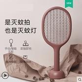二合一電蚊拍充電式家用強力電蒼蠅拍蚊子拍電蠅拍滅蚊拍打蚊子