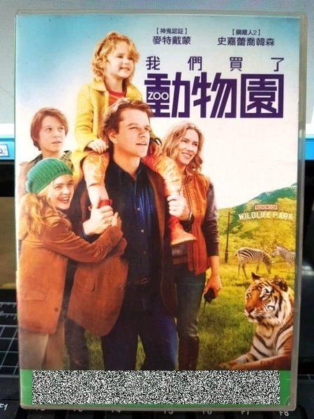 影音專賣店-Y17-024-正版DVD-電影【我們買了動物園】-麥特戴蒙 史嘉蕾喬韓森