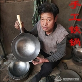 手工鐵鍋鍛打炒鍋章丘老式家用無塗層圓底純鐵熟鐵燃氣灶炒菜鍋