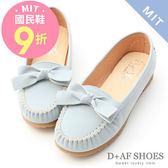 D+AF 清新印象.MIT小蝴蝶結莫卡辛健走鞋*藍