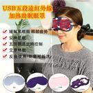 眼罩usb五段調節艾草香薰熱敷眼罩現貨(6色)