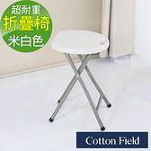 棉花田【海爾】多功能加強型耐重折疊圓凳(3色可選)米白色