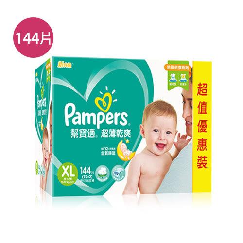 幫寶適超薄乾爽紙尿褲整箱促銷組XL*144片【愛買】