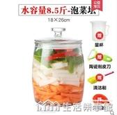 泡菜壇子玻璃瓶密封罐腌菜缸家用帶蓋腌制咸菜玻璃缸加厚20斤大號 NMS生活樂事館