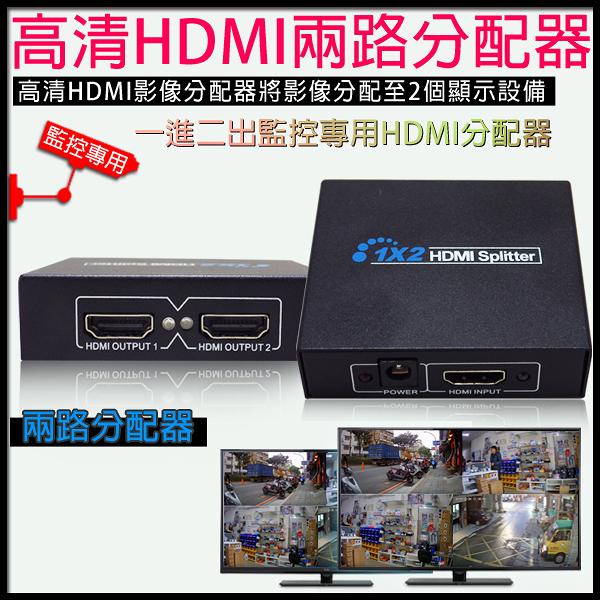 監視器周邊 KINGNET 全新 HDMI HD 1080P 1x2HDMI HDMI 分配器 分享器 【1進2出】 延長 1.4版