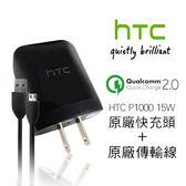 【marsfun火星樂】HTC TC P1000-US原廠快充頭+1M原廠傳輸線 15W QC2.0 /快充/m410/旅行充電器/M8/ONE/M7/M9/PLUS/