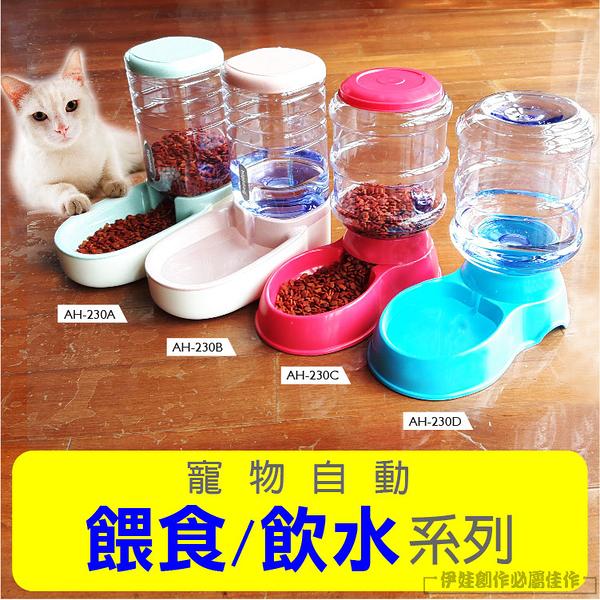 寵物飲水器【AH-230】寵物餵食器 免插電 寵物飲水機 寵物餵食機 狗貓犬兔子鳥【3C博士】