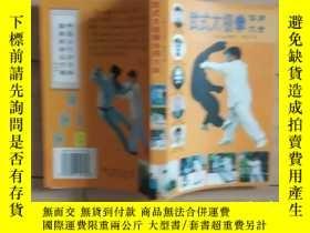 二手書博民逛書店罕見武式太極拳體用大全A6AY17757 冀長宏著 中國文史出版社 出版2004