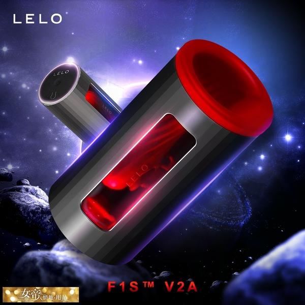 總公司貨保固兩年 情趣用品 飛機杯 瑞典LELO F1S™ V2A 第二代智能飛機杯 藍/紅 自慰器 送潤滑液