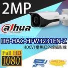 高雄/台南/屏東監視器 DH-HAC-HFW3231EN-Z 2MP HDCVI星光級變焦紅外線攝影機 大華dahua