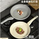 麥飯石平底鍋不粘鍋小煎鍋烙餅迷你家用煎蛋鍋電磁爐專用小號迷小 3C優購