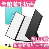 【摺疊式 桌上三面鏡 附LED燈】日本 MALIB 立式可攜帶 發光燈 美容鏡 專業 輕便 補妝【小福部屋】