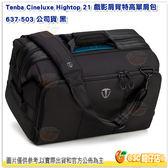 含隔層 Tenba Cineluxe Hightop 21 戲影肩背特高單肩包 637-503 公司貨 黑 相機包 醫生包 攝影包 側背 肩背