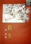 殺夫(1999年臺灣文學經典)