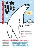 書白熊心理學:讓人生瞬間變有趣的超解憂心理術!