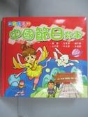【書寶二手書T1/少年童書_HSE】中國節日故事_跨世紀編譯