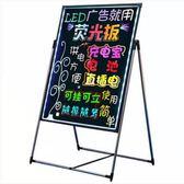 LED電子熒光板60 80廣告牌黑板熒發光屏手寫立式寫字板留言板 igo  艾家生活館