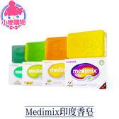 ✿現貨 快速出貨✿【小麥購物】medimix正品原廠 印度香皂 肥皂 身體【S003】