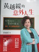 【書寶二手書T2/傳記_JRW】黃越綏的意外人生_黃越綏