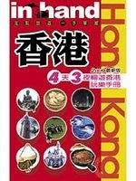 二手書博民逛書店 《香港in hand:4天3夜暢遊香港玩樂手冊》 R2Y ISBN:9867508998│吳家輝