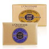 LOCCITANE 歐舒丹 乳油木薰衣草皂(250g)+乳油木馬鞭草植物皂(250g)