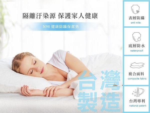 正港台灣製 3M材質 雙人加大 6*6.2 防水 床包式 防蹣床墊 保潔墊 抗過敏 床罩 床包 嬰兒床 防塵墊