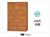【MK億騰傢俱】AS221-03 檜木色4 * 6 尺 衣櫥