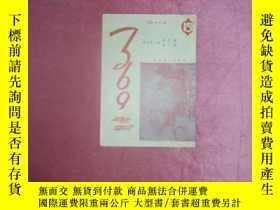二手書博民逛書店罕見369畫報(第105期)Y11391 出版1940