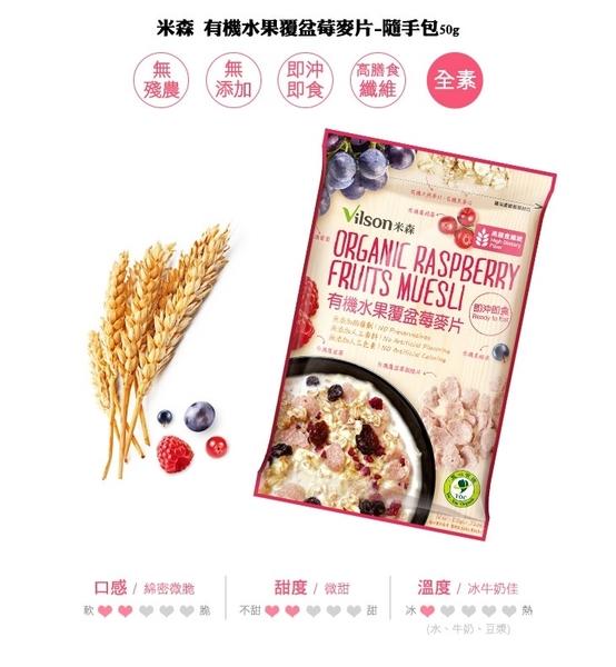 【米森】有機麥片隨手包系列(水果覆盆莓/蘋果黑醋栗系列)