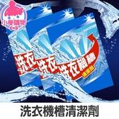 ✿現貨 快速出貨✿【小麥購物】洗衣機槽清潔劑 洗衣機槽去污除垢殺菌 洗衣機強力殺菌【Y430】
