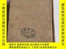 二手書博民逛書店罕見浙江通誌(二)民國版Y9585 嵇曾筠 商務印書館 出版1934