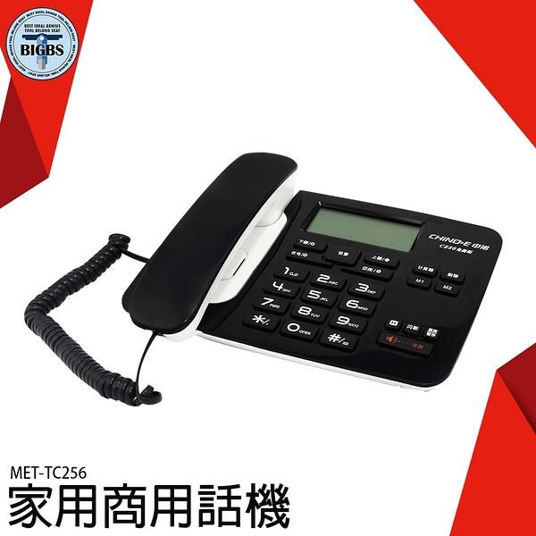 《利器五金》家用商用話機 辦公室話機 轉接 商務客房電話 總機 有線電話 TC256 辦公室電話 電話機