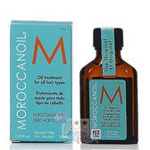 摩洛哥油 摩洛哥優油(護髮油)25ml一般型【小三美日】