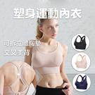 【兩件套組】【JAR嚴選】機能型塑身美背運動內衣(健身 瑜伽 包覆 美胸 塑型)