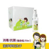 【潔淨寧】乾洗手(隨身瓶/80ml/花草香) *6瓶 病房/清潔/消毒/抗菌