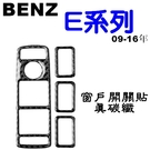 BENZ 窗戶開關 真碳纖裝飾貼 E200 E250 E300 W212 沂軒精品 A0567