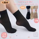 韓國直送 天鵝絨 薄款 止滑寬口短絲襪 ...