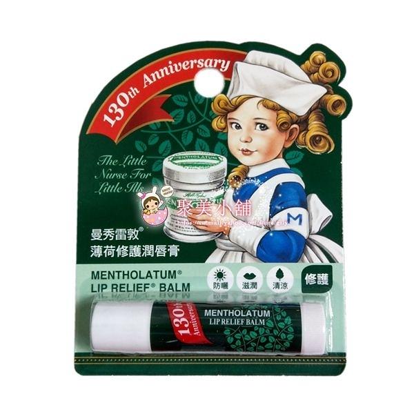 曼秀雷敦 薄荷修護潤唇膏 護唇膏 3.5g SPF15 MENTHOLATUM 【聚美小舖】