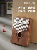 拇指琴拇指琴kalimba卡林巴琴17音初學者手指鋼琴指拇琴卡琳巴琴卡巴林 嬡孕哺