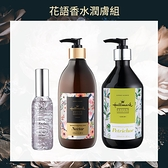 Hallmark合瑪克 花語香水潤膚組【BG Shop】淡香水+香水身體乳液x2