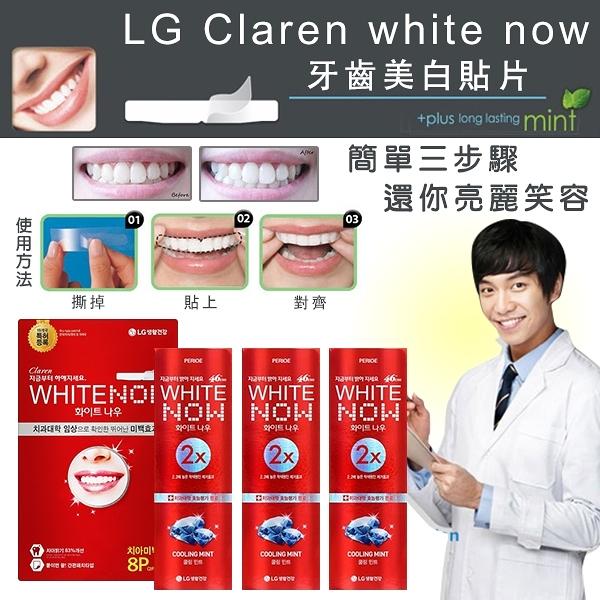 韓國 LG Claren 牙齒美白貼片 8片/盒