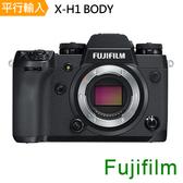 FUJIFILM X-H1 單機身*(中文平輸)-送強力清潔組+保護貼