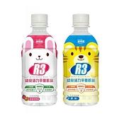 維維樂 R3幼兒活力平衡飲品 350ml 原味/草莓奇異果 口味【德芳保健藥妝】