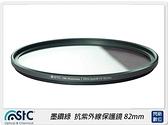 STC十週年限量紀念款~墨鑽綠 Ultra Layer UV Filter 抗紫外線保護鏡82mm(82,公司貨)綠框