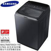 【24期0利率+基本安裝+舊機回收】洗衣機 SAMSUNG 三星 WA17M8700GV-TW 17公斤 直立式 公司貨