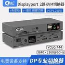 DP切換器kvm切換器 DisplayPort2進1出鍵鼠顯示器共享切換器 CKL-21DP 電購3C